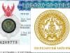 泰国签证费